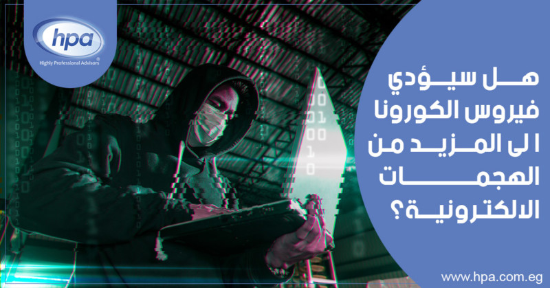 Egypt-Cyber-Security