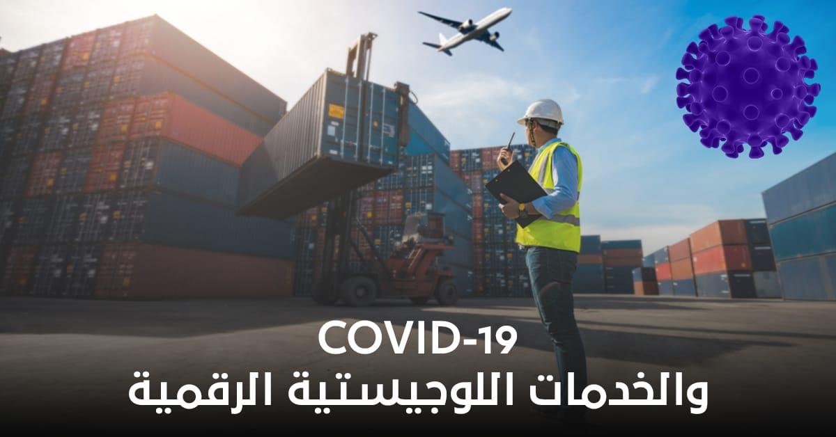 Covid19 and Logistics